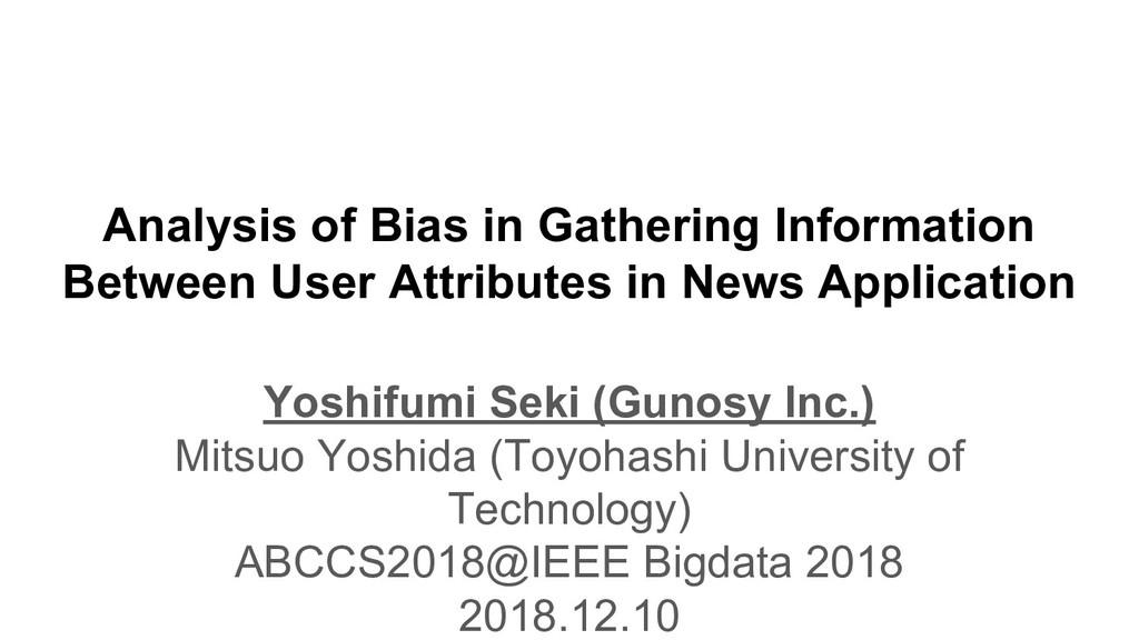 Analysis of Bias in Gathering Information Betwe...