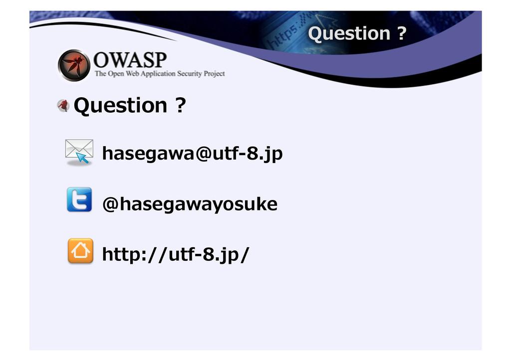 ! Question ?   hasegawa@utf-‐‑‒8.jp...