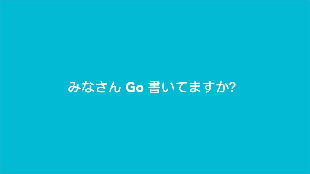 ΕͫΩ Go 䨗͚ͼΔͯ͡Ҙ