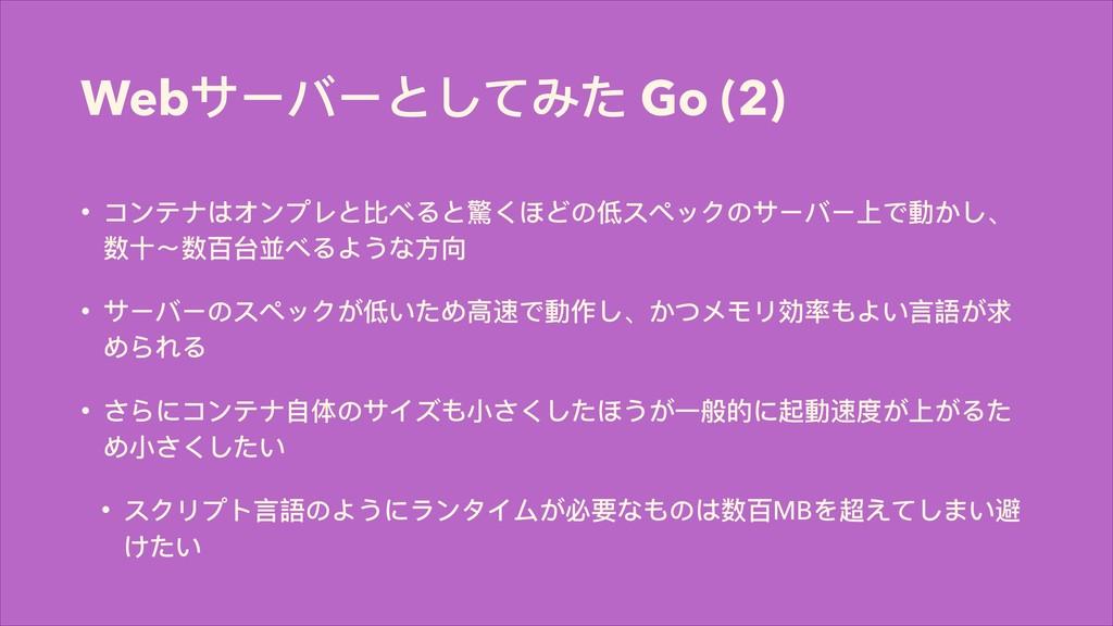WebςЄϝЄ;ͭͼΕ͵ Go (2) • πЀϓϗ΅ηЀϤϹ;ྲΏΡ;涥ͥΑͿ΄֗φϧϐμ΄...