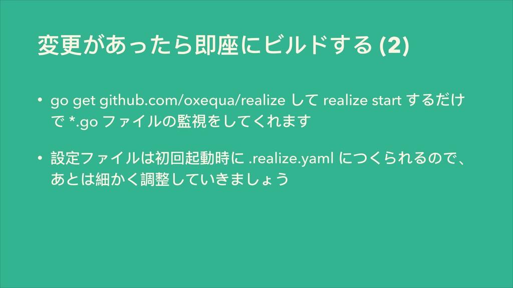 䄜ๅ͘͢͵ΟܨଷϠϸϖͯΡ (2) • go get github.com/oxequa/...