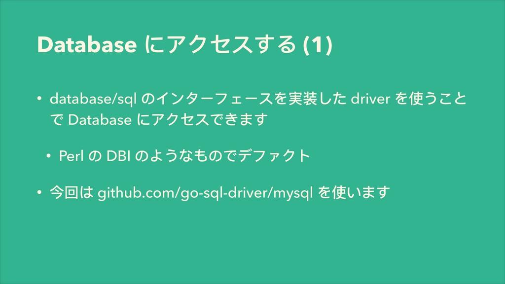Database ίμψφͯΡ (1) • database/sql ΄αЀόЄϢδЄφΨ䋚...