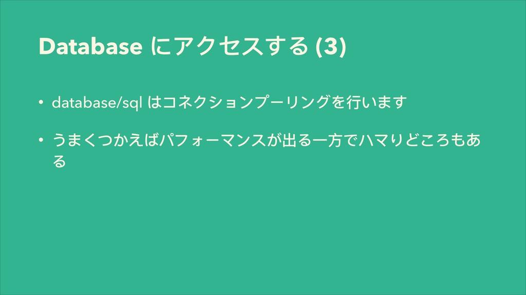 Database ίμψφͯΡ (3) • database/sql ΅πϚμτϴЀϤЄϷЀ...