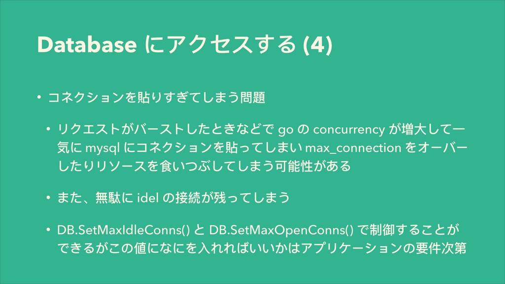 Database ίμψφͯΡ (4) • πϚμτϴЀΨ揳ΠͯͤͼͭΔ͜㺔氂 • Ϸμεφ...