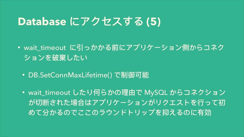 Database ίμψφͯΡ (5) • wait_timeout ͡͡ΡڹίϤϷ...