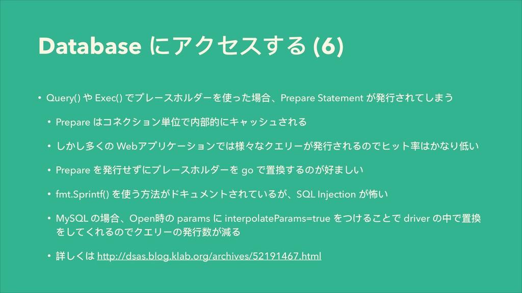 Database ίμψφͯΡ (6) • Query() Κ Exec() ͽϤϹЄφϨϸ...
