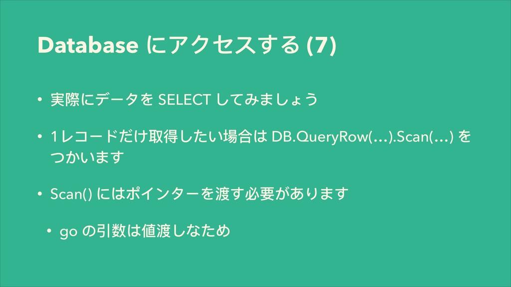 Database ίμψφͯΡ (7) • 䋚檭ϔЄόΨ SELECT ͭͼΕΔͭΝ͜ •...