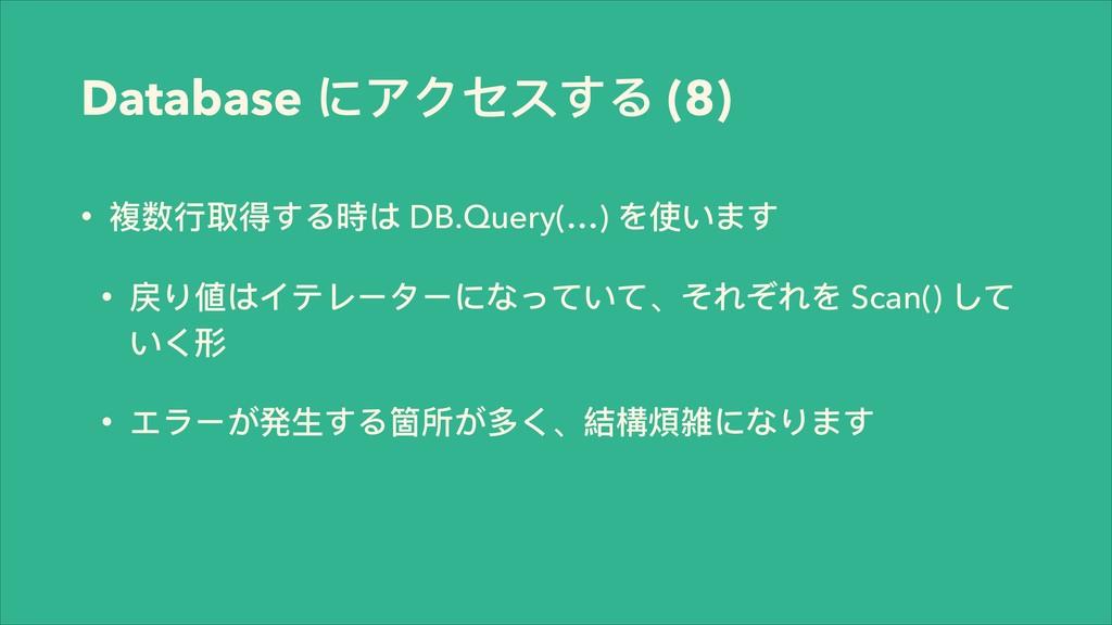Database ίμψφͯΡ (8) • 愢හᤈݐͯΡ䦒΅ DB.Query(…) Ψֵ...