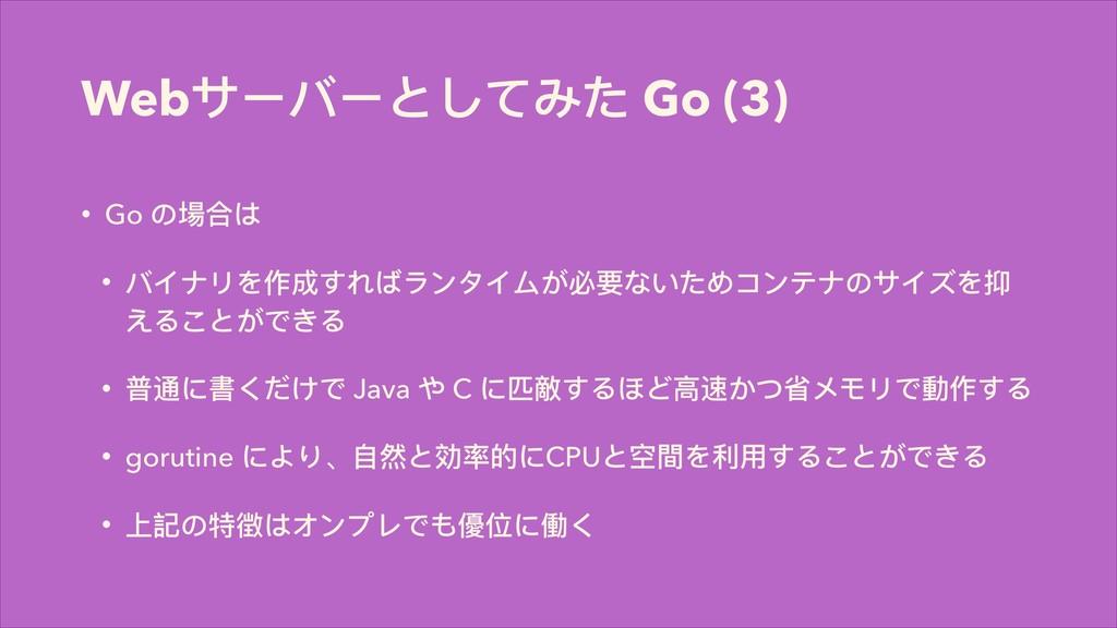 WebςЄϝЄ;ͭͼΕ͵ Go (3) • Go ΄䁰ݳ΅ • ϝαϗϷΨ֢౮ͯΆ϶Ѐόαϭ...