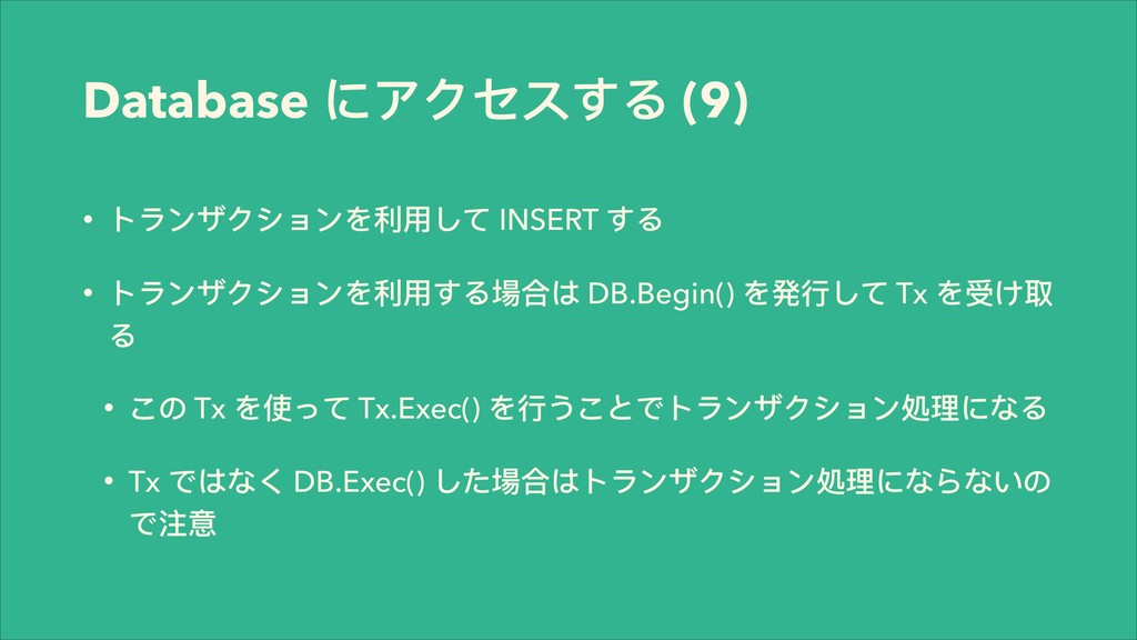 Database ίμψφͯΡ (9) • ϕ϶ЀσμτϴЀΨڥአͭͼ INSERT ͯΡ ...