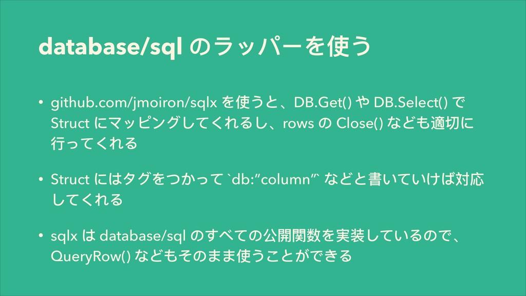 database/sql ΄϶ϐϞЄΨֵ͜ • github.com/jmoiron/sqlx...