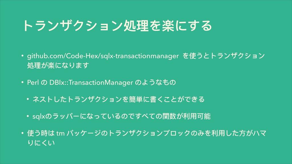 ϕ϶ЀσμτϴЀ㳌ቘΨ䮭ͯΡ • github.com/Code-Hex/sqlx-tran...