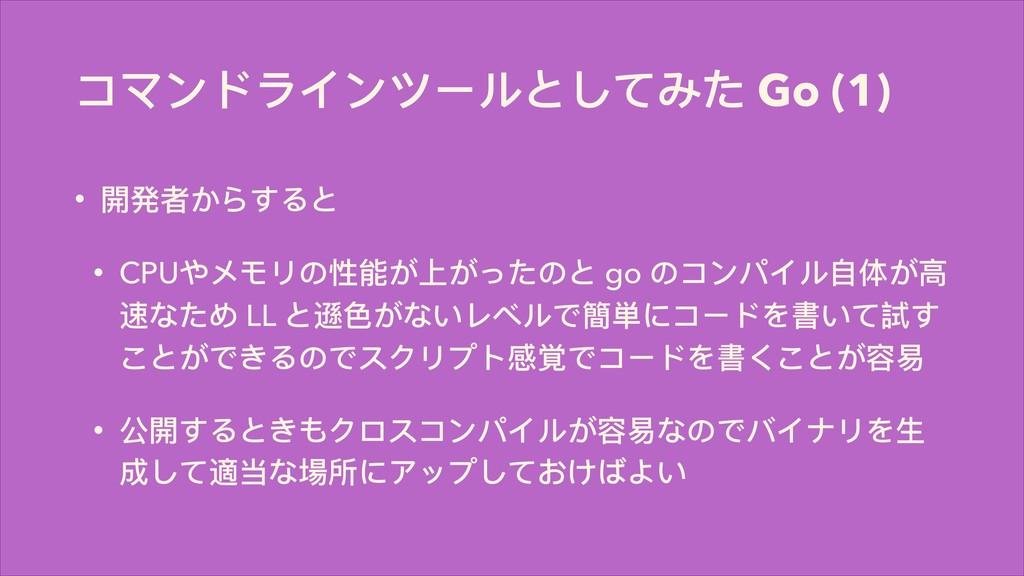 πϫЀϖ϶αЀϑЄϸ;ͭͼΕ͵ Go (1) • 樄咲ᘏ͡ΟͯΡ; • CPUΚϮϯϷ΄ᚆ͢...