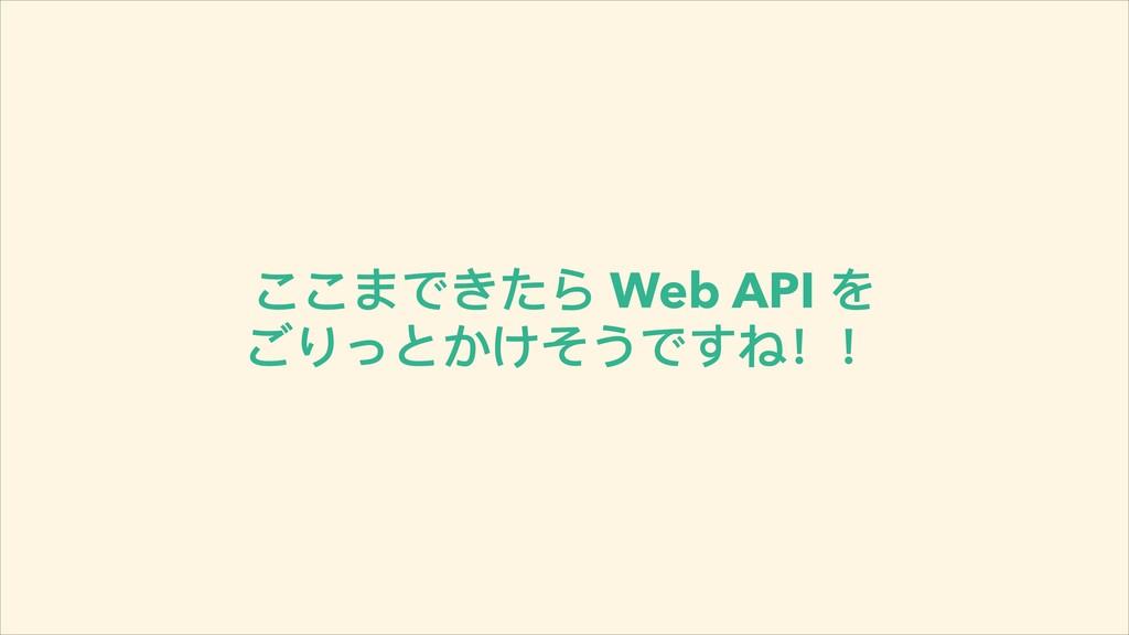 ͩͩΔͽͣ͵Ο Web API Ψ ͪΠ;ͧ͡ͳ͜ͽͯѺѺ