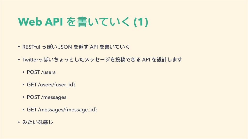 Web API Ψ䨗͚ͼ͚ͥ (1) • RESTful Γ͚ JSON Ψᬬͯ API Ψ...