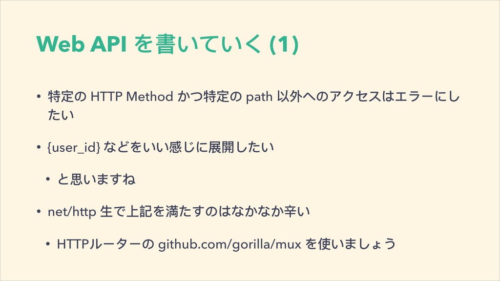 Web API Ψ䨗͚ͼ͚ͥ (1) • ᇙਧ΄ HTTP Method ͡ͺᇙਧ΄ path...