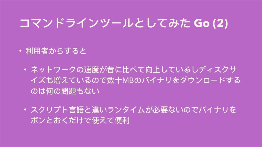 πϫЀϖ϶αЀϑЄϸ;ͭͼΕ͵ Go (2) • ڥአᘏ͡ΟͯΡ; • ϚϐϕϼЄμ΄᭛ଶ͢ค...