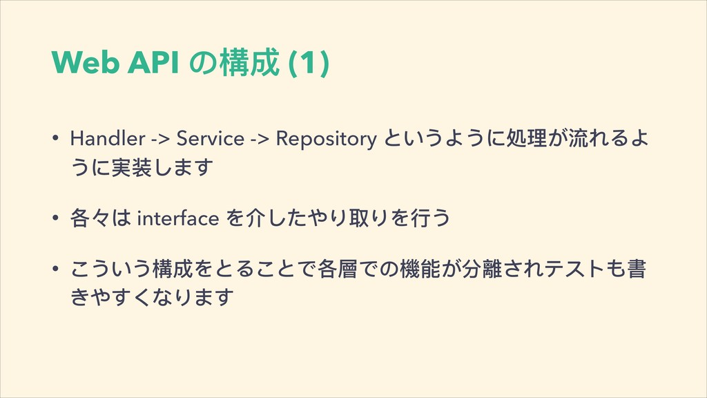 Web API ΄䯤౮ (1) • Handler -> Service -> Reposit...
