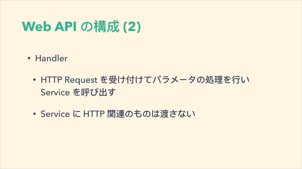 Web API ΄䯤౮ (2) • Handler • HTTP Request Ψݑͧ՞ͧͼ...