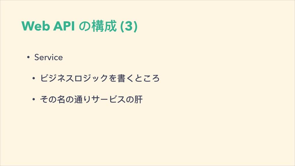 Web API ΄䯤౮ (3) • Service • ϠυϚφϺυϐμΨ䨗ͥ;ͩΣ • ͳ΄...