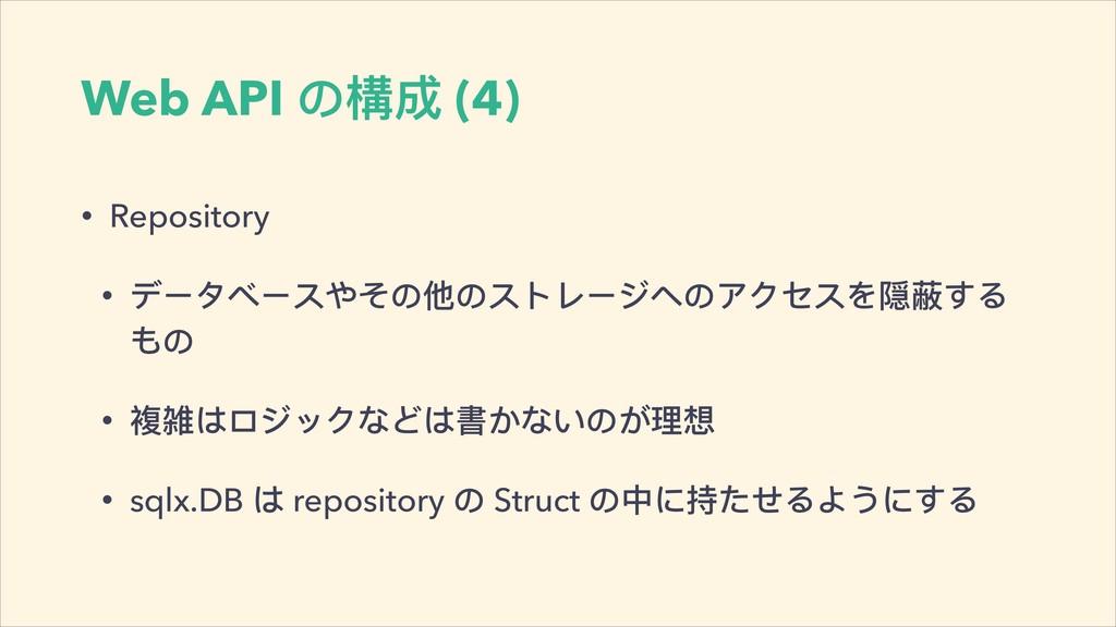 Web API ΄䯤౮ (4) • Repository • ϔЄόϦЄφΚͳ΄՜΄φϕϹЄυ...