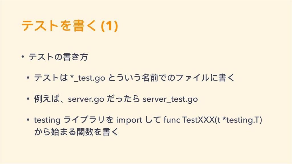 ϓφϕΨ䨗ͥ (1) • ϓφϕ΄䨗ͣො • ϓφϕ΅ *_test.go ;͚͜͜ݷڹͽ΄Ϣ...