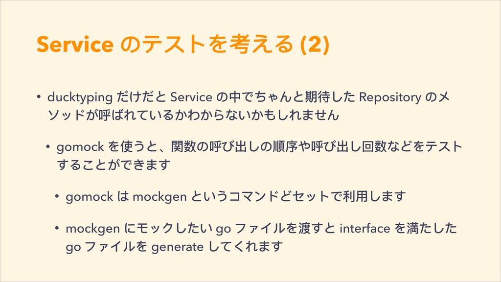 Service ΄ϓφϕΨᘍ͞Ρ (2) • ducktyping ͶͧͶ; Service ...