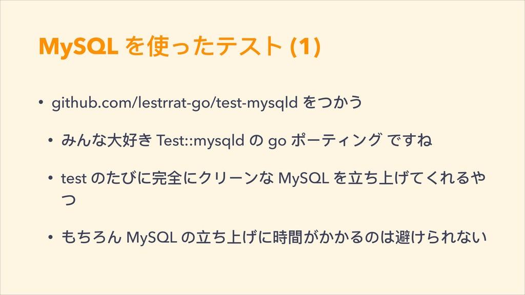 MySQL Ψֵ͵ϓφϕ (1) • github.com/lestrrat-go/test...