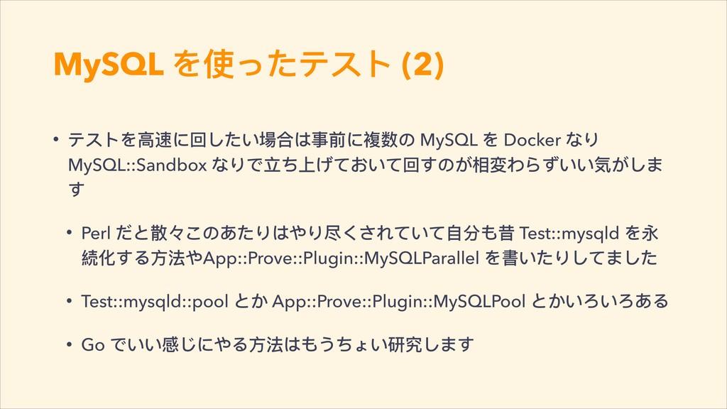 MySQL Ψֵ͵ϓφϕ (2) • ϓφϕΨṛ᭛ࢧͭ͵͚䁰ݳ΅Ԫڹ愢හ΄ MySQL ...