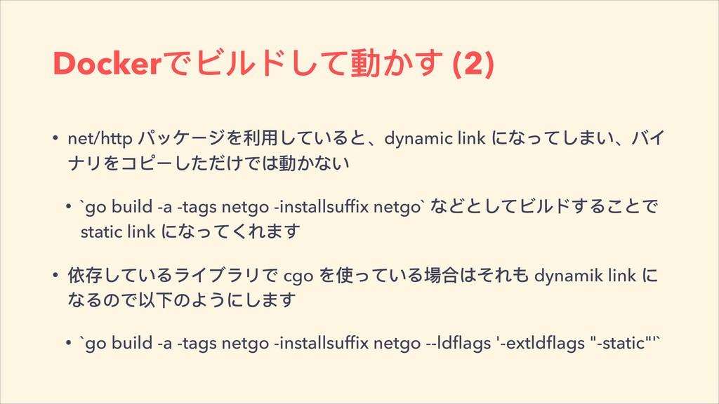 DockerͽϠϸϖͭͼ㵕ͯ͡ (2) • net/http ϞϐξЄυΨڥአͭͼ͚Ρ;̵dy...