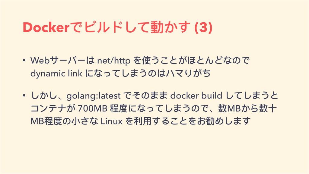 DockerͽϠϸϖͭͼ㵕ͯ͡ (3) • WebςЄϝЄ΅ net/http Ψֵͩ͜;͢Α...