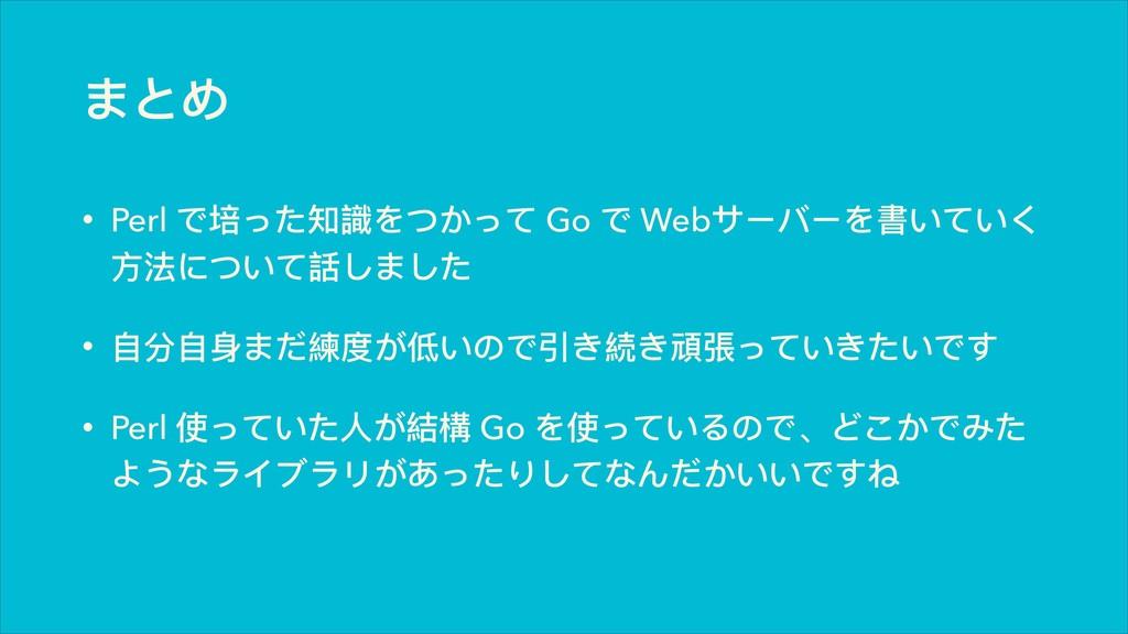 Δ;Η • Perl ͽङ͵Ꭳ挷Ψͺ͡ͼ Go ͽ WebςЄϝЄΨ䨗͚ͼ͚ͥ ොဩͺ͚...