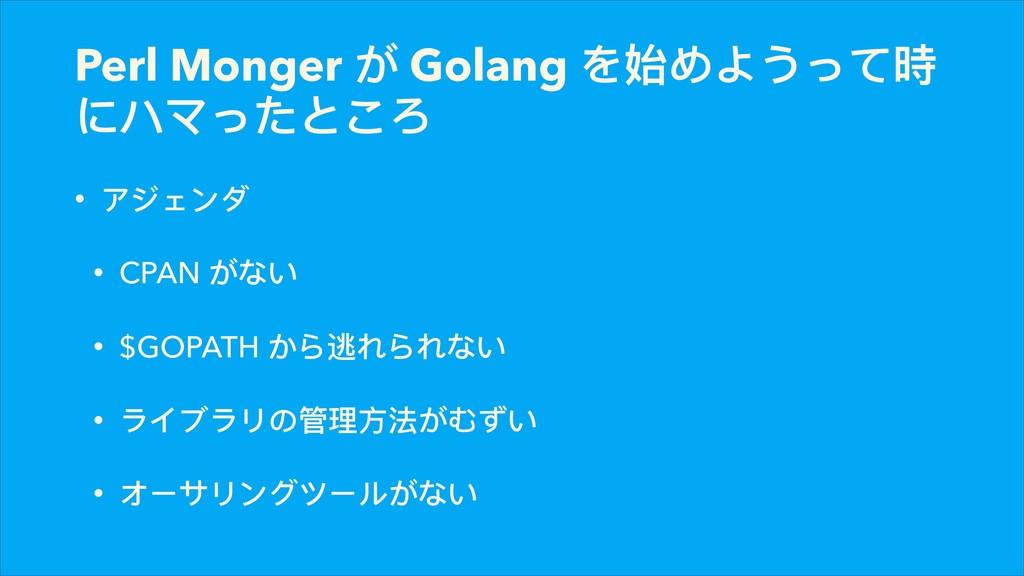 Perl Monger ͢ Golang ΨতΗΞ͜ͼ䦒 Ϝϫ͵;ͩΣ • ίυδЀύ ...