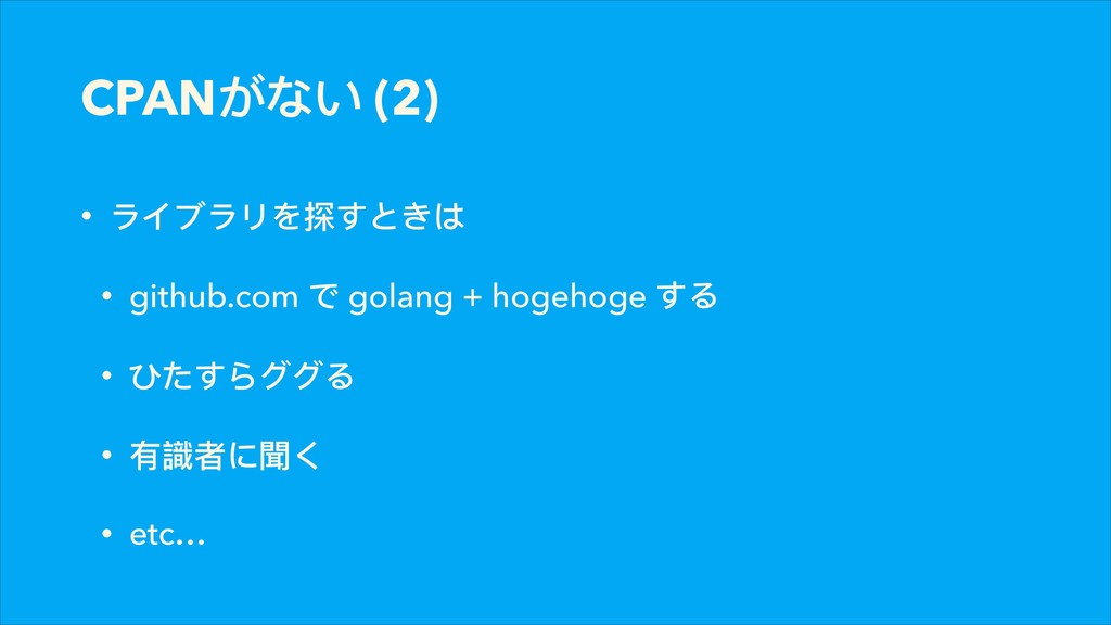 CPAN͚͢ (2) • ϶αϣ϶ϷΨറͯ;ͣ΅ • github.com ͽ golang...
