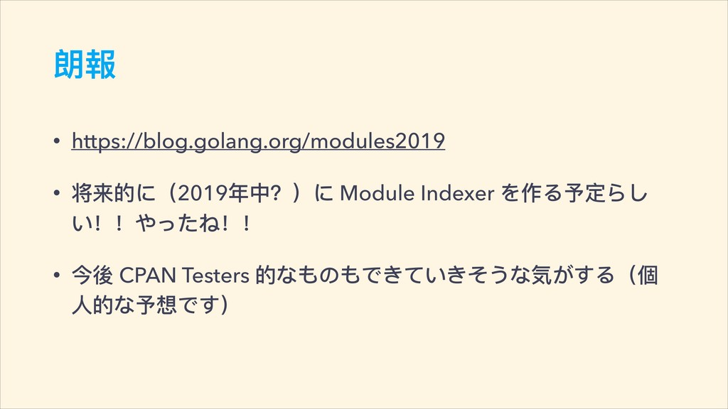 ๔䁭 • https://blog.golang.org/modules2019 • ਖ਼๶ጱ΁...
