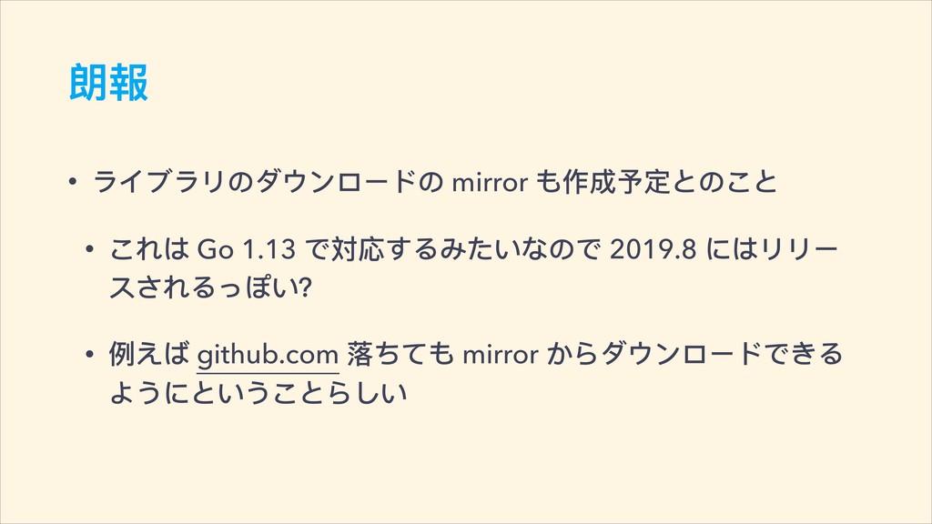 ๔䁭 • ϶αϣ϶Ϸ΄ύγЀϺЄϖ΄ mirror Θ֢౮Ԩਧ;΄ͩ; • ͩ΅ Go 1....