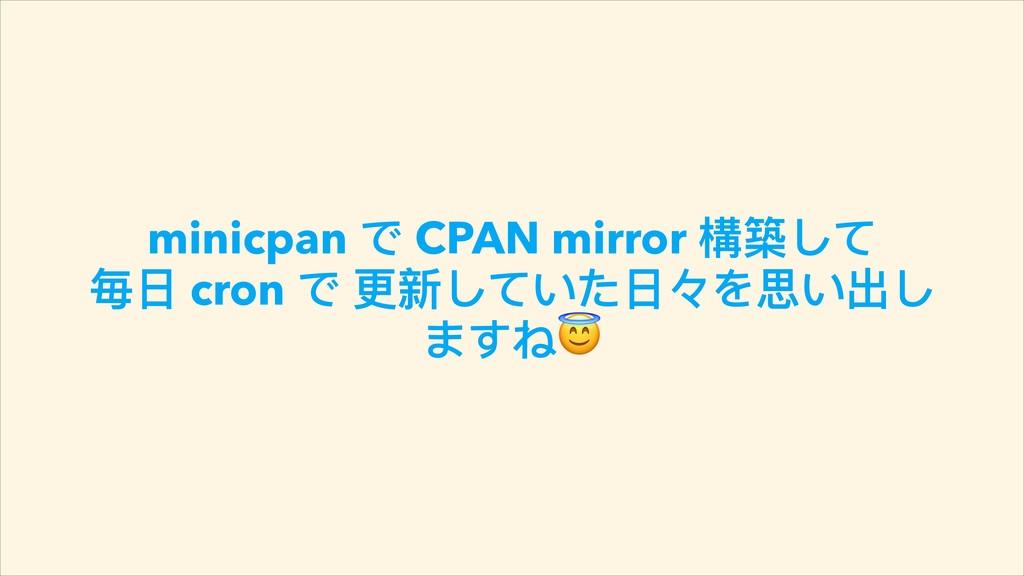 minicpan ͽ CPAN mirror 䯤塈ͭͼ 䶅෭ cron ͽ ๅෛͭͼ͚͵෭̸Ψ...
