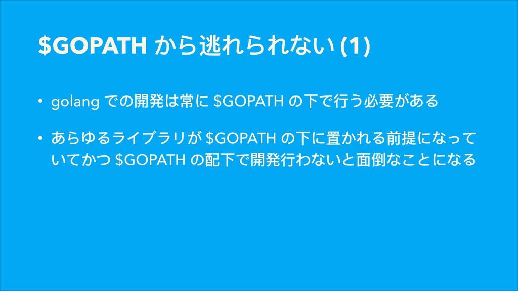 $GOPATH ͡ΟᭈΟ͚ (1) • golang ͽ΄樄咲΅ଉ $GOPATH ΄...