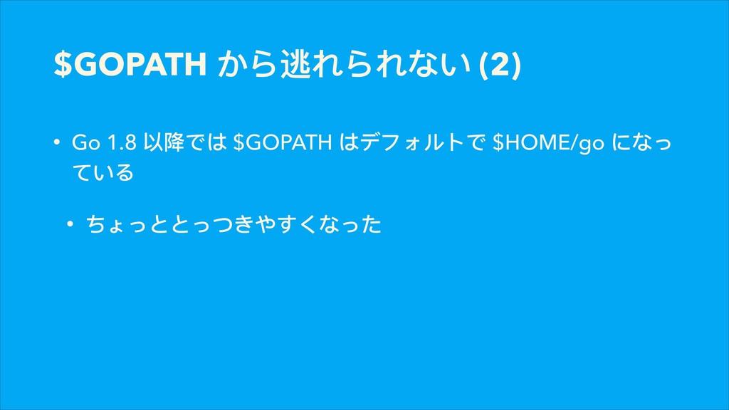 $GOPATH ͡ΟᭈΟ͚ (2) • Go 1.8 զᴳͽ΅ $GOPATH ΅ϔϢζ...