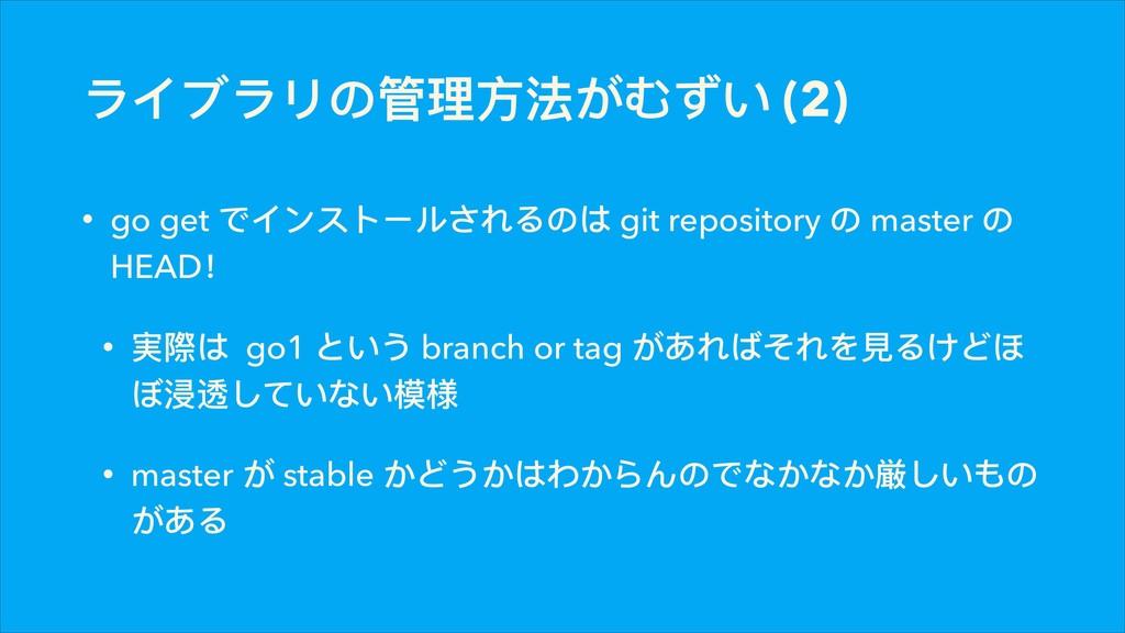 ϶αϣ϶Ϸ΄ᓕቘොဩ͢ΖͰ͚ (2) • go get ͽαЀφϕЄϸͫΡ΄΅ git re...