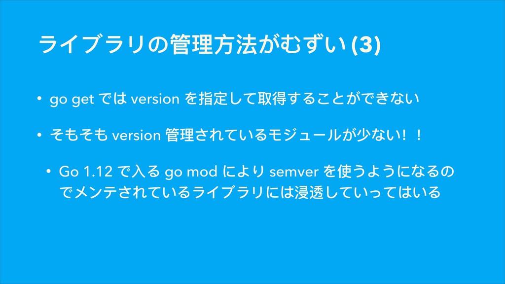 ϶αϣ϶Ϸ΄ᓕቘොဩ͢ΖͰ͚ (3) • go get ͽ΅ version Ψਧͭͼݐͯ...