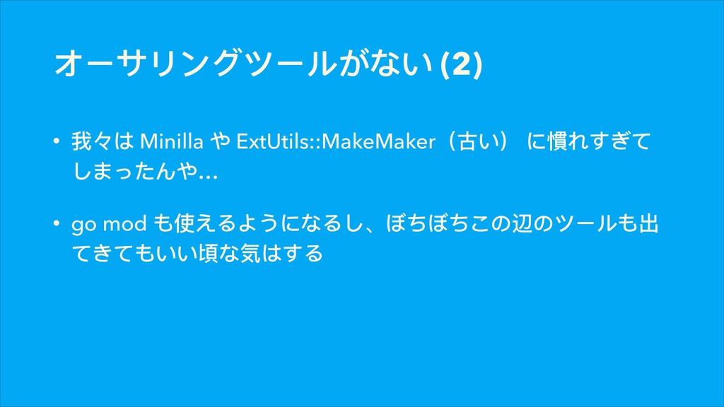 ηЄςϷЀνϑЄϸ͚͢ (2) • ౯̸΅ Minilla Κ ExtUtils::Make...