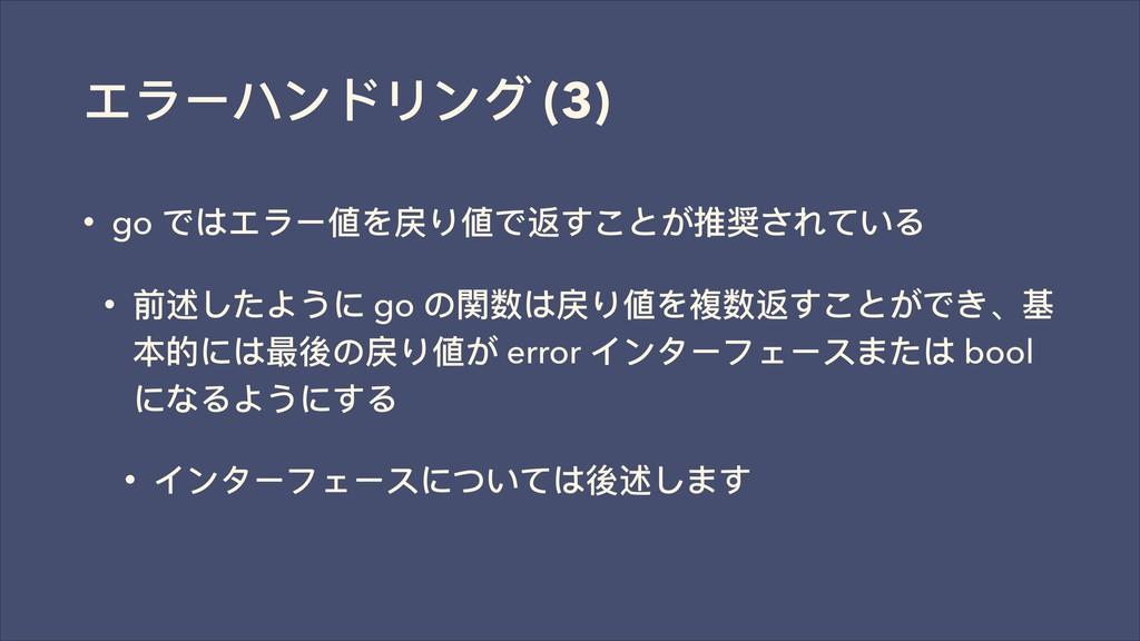 ε϶ЄϜЀϖϷЀν (3) • go ͽ΅ε϶Є㮔Ψ䜟Π㮔ͽᬬͯͩ;͢വ䅏ͫͼ͚Ρ • ڹᬿ...