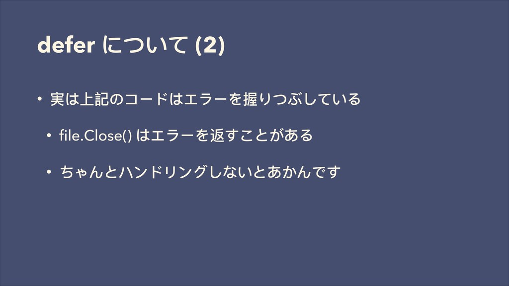 defer ͺ͚ͼ (2) • 䋚΅Ӥ懿΄πЄϖ΅ε϶ЄΨൎΠͺΌͭͼ͚Ρ • file.Cl...