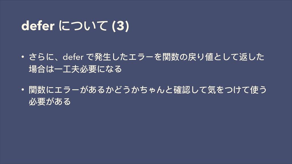 defer ͺ͚ͼ (3) • ͫΟ̵defer ͽ咲ኞͭ͵ε϶ЄΨ樛හ΄䜟Π㮔;ͭͼᬬͭ...