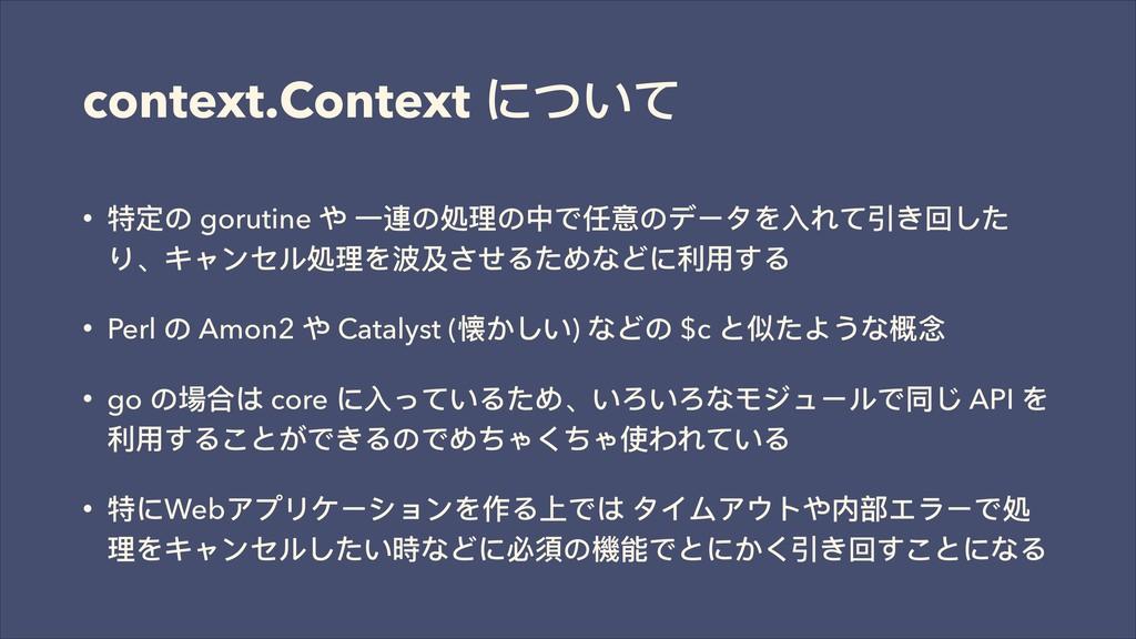 context.Context ͺ͚ͼ • ᇙਧ΄ gorutine Κ Ӟ昧΄㳌ቘ΄Ӿͽձ...