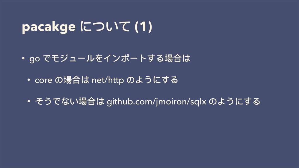 pacakge ͺ͚ͼ (1) • go ͽϯυϲЄϸΨαЀϪЄϕͯΡ䁰ݳ΅ • core ...