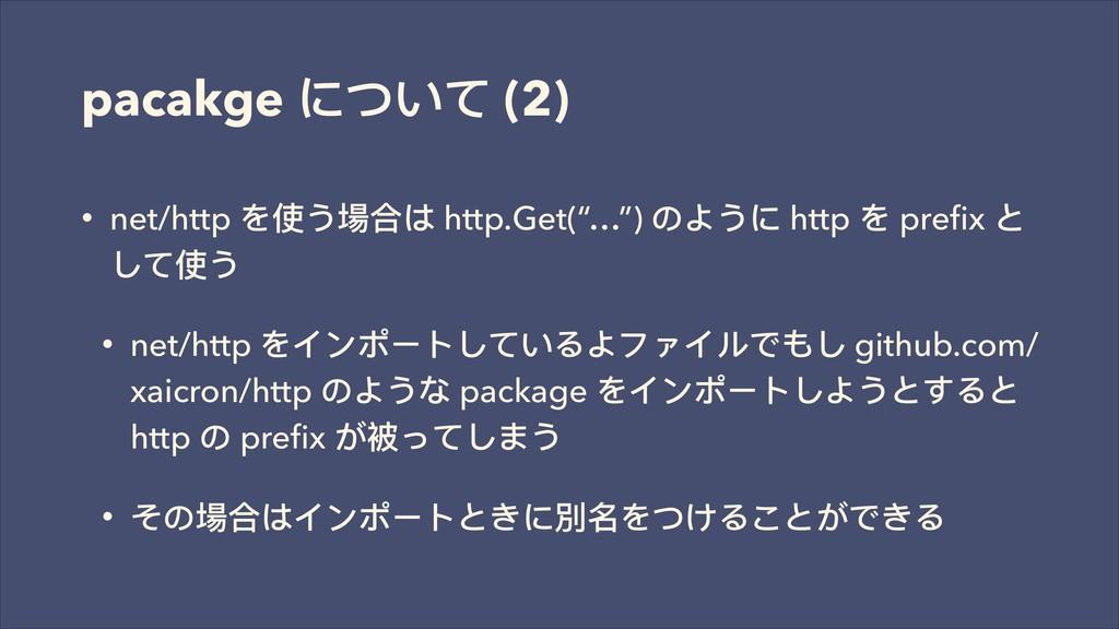 """pacakge ͺ͚ͼ (2) • net/http Ψֵ͜䁰ݳ΅ http.Get(""""…""""..."""