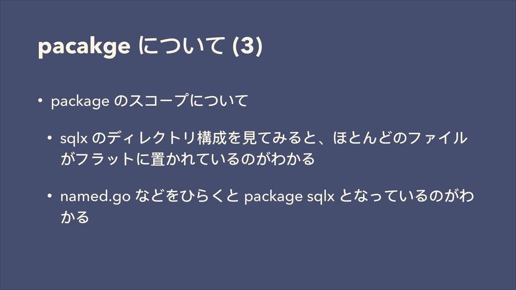 pacakge ͺ͚ͼ (3) • package ΄φπЄϤͺ͚ͼ • sqlx ΄ϔΰ...