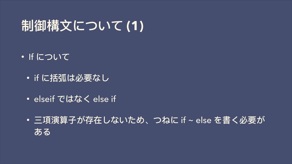 ګக䯤ͺ͚ͼ (1) • If ͺ͚ͼ • if ೡୢ΅ᥝͭ • elseif ͽ...
